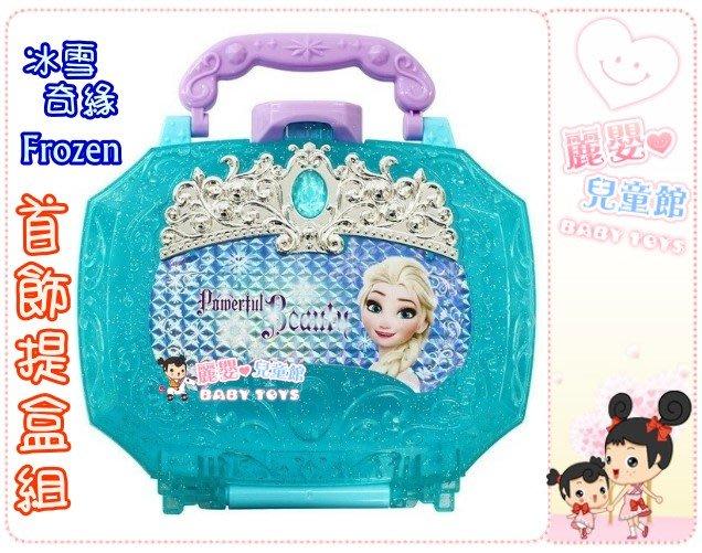 麗嬰兒童玩具館~迪士尼家家酒系列-Frozen冰雪奇緣-首飾提盒組
