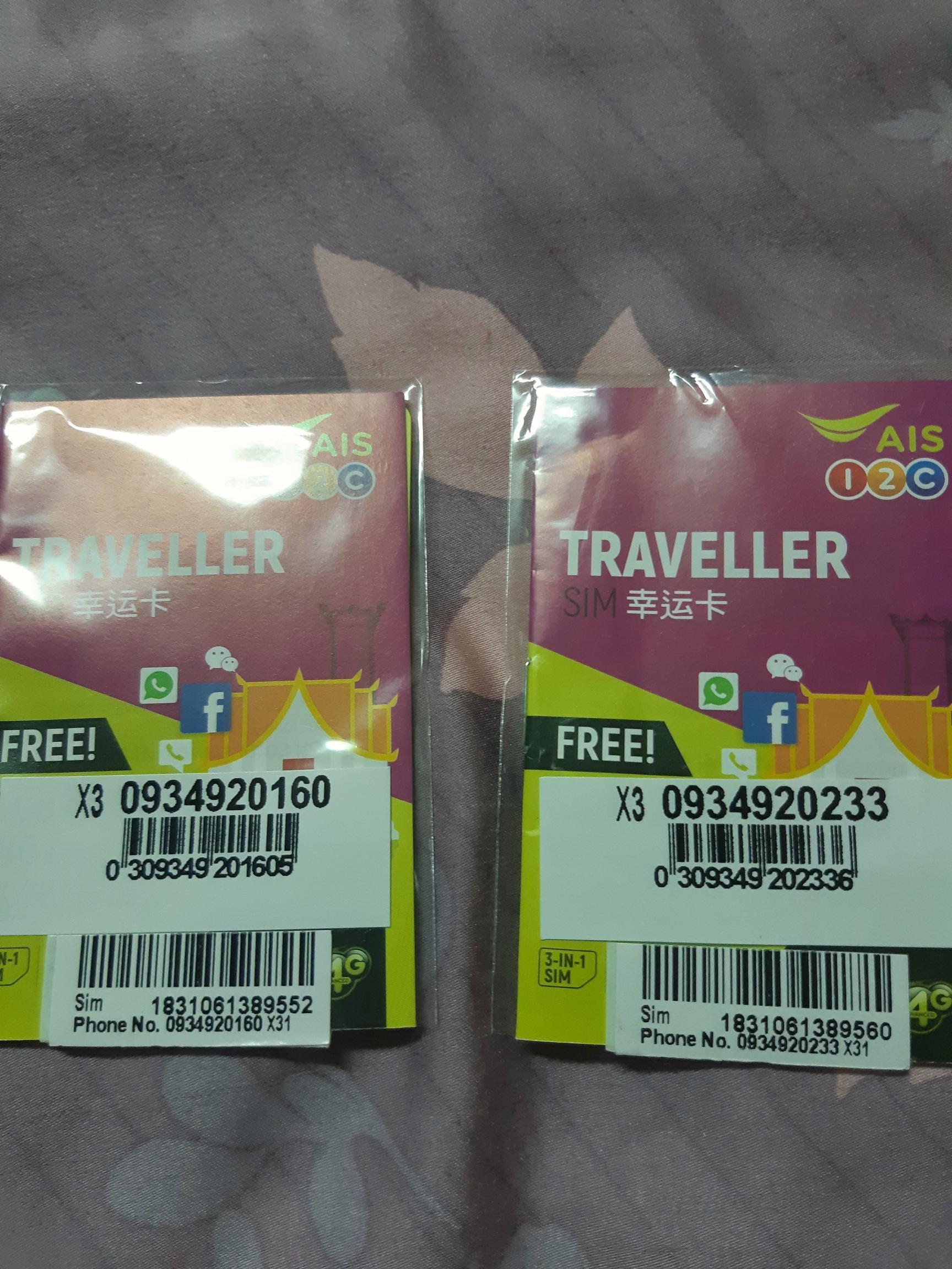 泰國網卡AIS 8天3GB