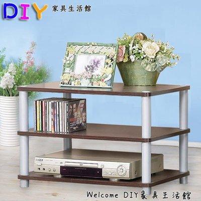 時尚簡約電視櫃 置物架 收納架《DIY家具生活館》TV-870(胡桃)