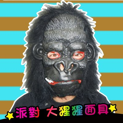 大猩猩面具【POP20】猩球崛起 尾牙搞笑婚紗道具 變裝整人萬聖節聖誕跨年☆雙兒網☆