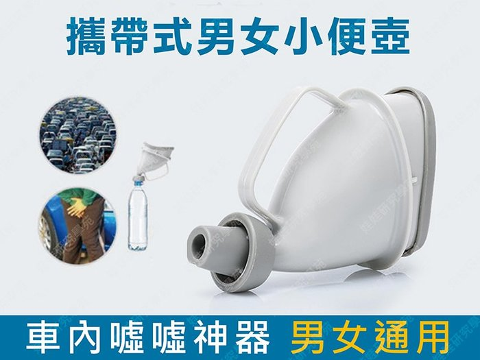 ㊣娃娃研究學苑㊣攜帶式男女小便壺 應急尿壺老人兒童寶寶接尿器(PPA0282)