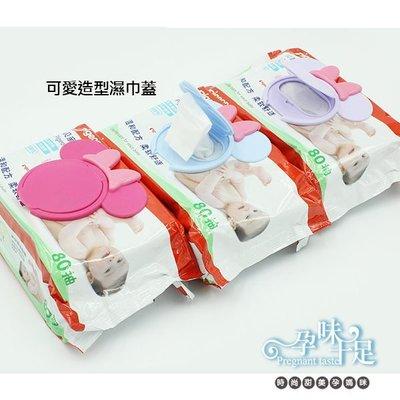 孕婦裝*寵愛寶貝*可愛造型防潮濕巾蓋 兩款----孕味十足【CMH0713】