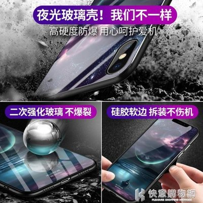 iPhoneX手機殼夜光XR本命年蘋果7plus玻璃女xmax男8網紅xs七max硅膠潮牌抖音同款 全館免運
