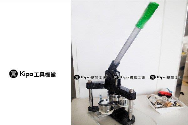 胸章機 徽章機 馬口鐵徽章製作機器 最省力胸章機 VDA013001A  優惠專案二選一