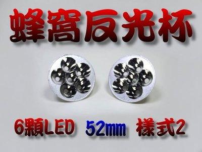 光展 LED 蜂窩反光杯 52mm-樣式2 改裝 蜂窩煞車燈.煞車燈.倒車燈 工廠直營價15元(原價60元)
