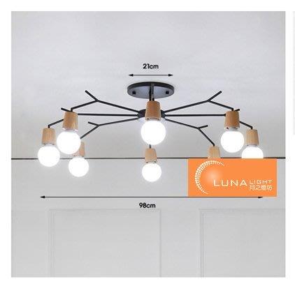【LUNA LIGHT 月之燈坊】全網最低 北歐樹枝吸頂燈八燈(C-108)三五八燈現貨,可加購LED燈泡