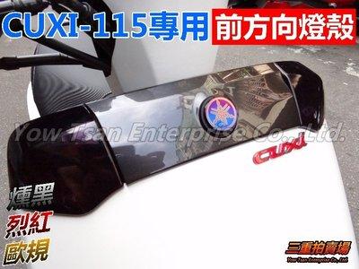 三重賣場 CUXI-115專用 CUXI115 QC 方向燈殼 燻黑 歐規 烈紅 原廠開模 非貼片式 烤漆 貼膜 新北市