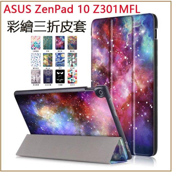 ASUS ZenPad 10 Z301MFL 平板皮套 華碩 Z301ML Z301MFL 保護套 彩繪超薄 三折 支架 平板皮套
