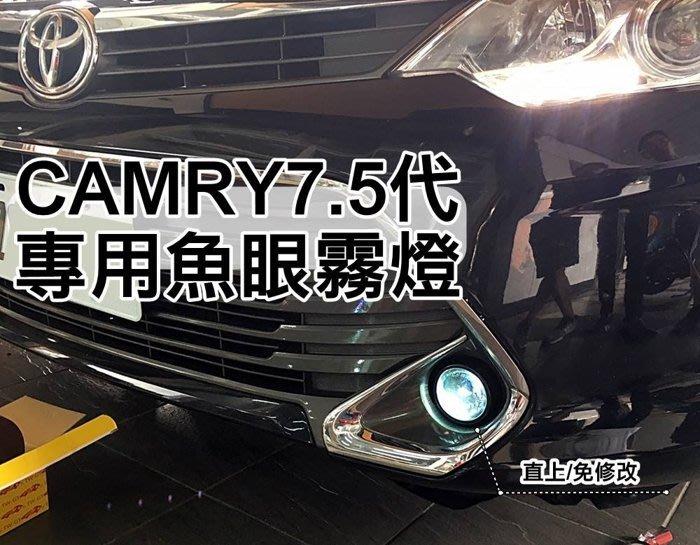 大新竹阿勇 台灣製造 2015年 7.5代 CAMRY 專車專用霧燈魚眼 投射式魚眼 光型集中 切線超明顯 直上免修改