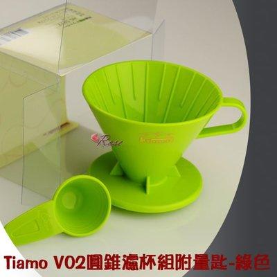 【ROSE 玫瑰咖啡館】Tiamo V02 圓錐 咖啡濾器 濾杯1-4人 高耐熱PP 三色可選..綠色