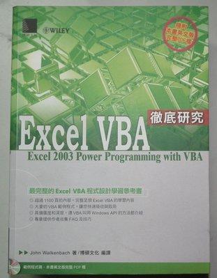 Excel VBA徹底研究Excel 2003 Power Programming博碩9575277236 5