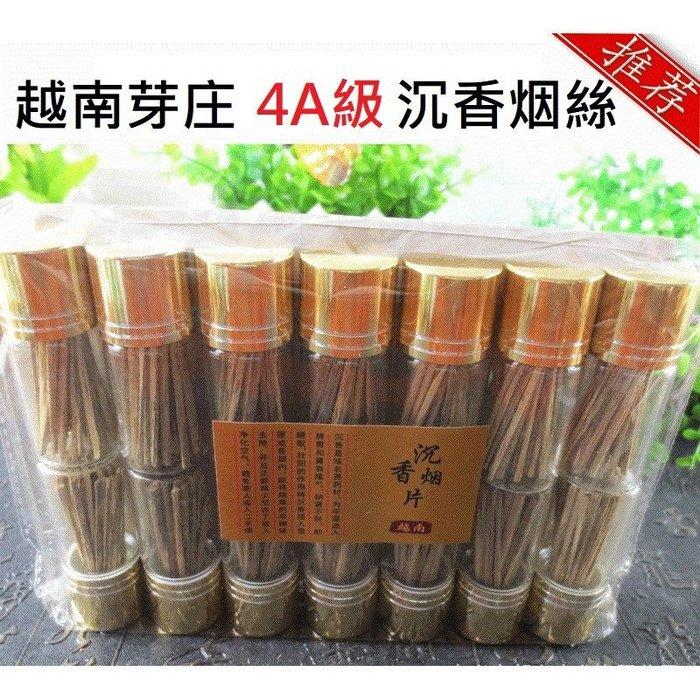 《買5瓶送銅針 》越南芽庄4A級 天然沈香烟片 沈香煙絲 沉香烟片 天然烟絲 量大可議價 歡迎批發團購