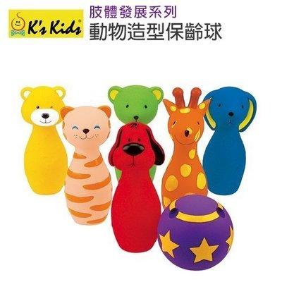 ☆天才老爸☆→美國【K's Kids 奇智奇思】Colorful Bowling Friends 動物造型保齡球組→布書