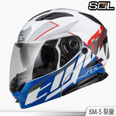 免運送贈品 SOL 安全帽 SM-5 SM5 裂變 白藍紅 內藏墨鏡|23番 可掀式 全罩 可樂帽 眼鏡溝 耳機槽