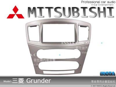 音仕達汽車音響 三菱 Grunder 車型專用 2DIN 音響面板框 大面板 主機專用 面板框