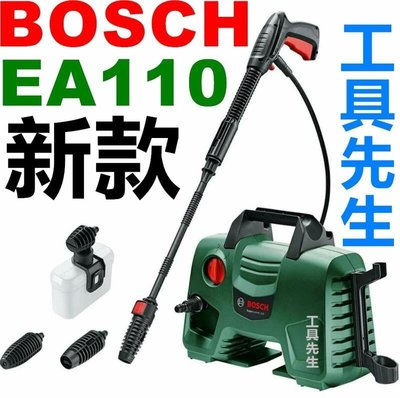 含稅+刷卡/新款EA110 替代AQT33-11【工具先生】BOSCH 高壓清洗機.高壓洗車機 非 AJP-1600