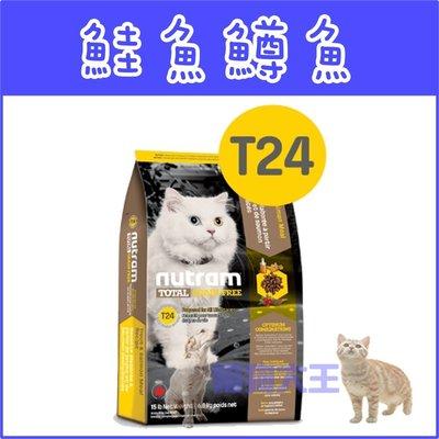 **貓狗大王**【贈600元禮卷】紐頓nutram/無穀全能-貓 鮭魚配方T24/6.8kg