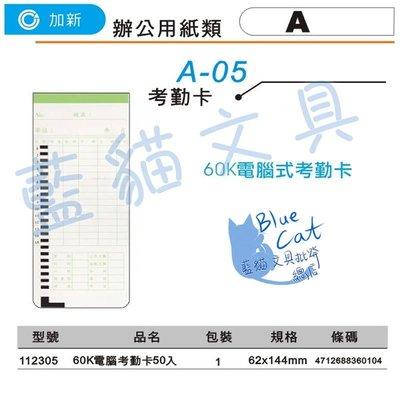 【可超商取貨】辦公用品/打卡/績效【BC53035】〈112305〉60K電腦考勤卡50入/包《加新》【藍貓文具】