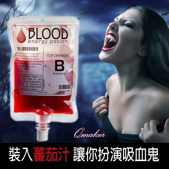 Qmaker 仿血袋 飲料包裝袋 吸血鬼能量飲料包裝袋 果汁袋 旺仔吸吸冰袋 250ml 萬聖節(只賣袋子不含內容物)