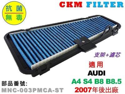 【CKM】奧迪 AUDI A4 S4 B8 B8.5 抗菌 抗敏 無毒 PM2.5 外置 前置 濾網 冷氣濾網 空氣濾網