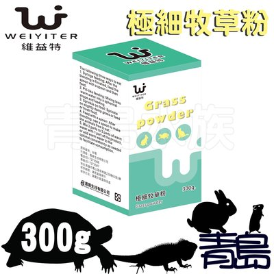 CT。。。青島水族。。。RP0021台灣WEIYITER維益特----極細牧草粉 草食營養劑 兩棲爬蟲 陸龜==300g