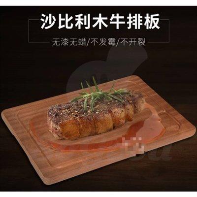 牛排沙比利木板 居家餐廳咖啡廳麵包蛋糕披薩盛裝板(大號)[好餐廳_SoGoods優購好]