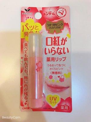 春風吉野家~日本空運來台 防紫外線櫻花淡粉色護唇膏~批發價超低價出售