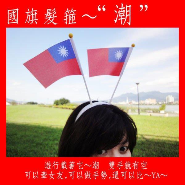 【衝浪小胖】頭戴式國旗髮箍/中華民國/TAIWAN/跨年元旦升旗/蘋果日報推薦