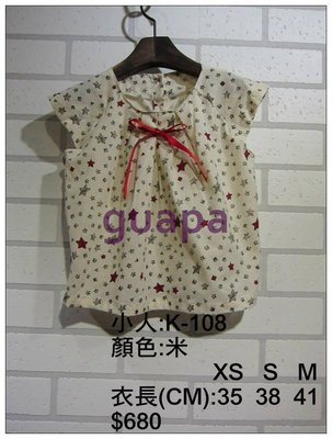 降價囉~~Guapa 超精緻可愛星星上衣 Grace葛瑞瑞陳泱瑾女兒偷比著用熱賣款 XS號
