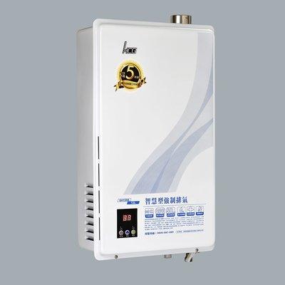 家+廚具衛浴水電材料行HCG和成數位強排熱水器【GH1266】7400元(舊機交換價)
