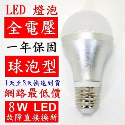有現貨-8W LED燈泡-20顆1000元-超節能-LED 8W 省電燈泡-球泡燈-(只剩白光)20顆可免運費