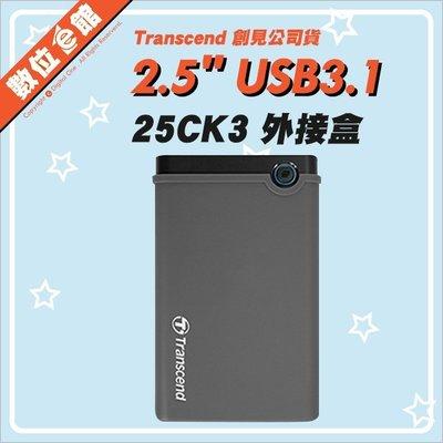 公司貨 Transcend 創見 StoreJet 25CK3 SSD HDD升級套件組 USB3.1硬碟外接盒