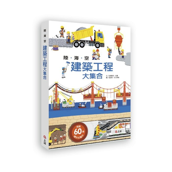 『大衛』信誼  遊戲書  陸海空建築工程大集合+陸海空交通工具遊戲書(2書合購)