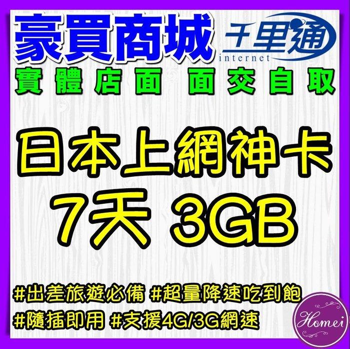 【高雄建國-豪買商城】日本上網神卡 7天3GB超量降速不斷網 Softbank電信  隨插即用免設定 支援3G/4G