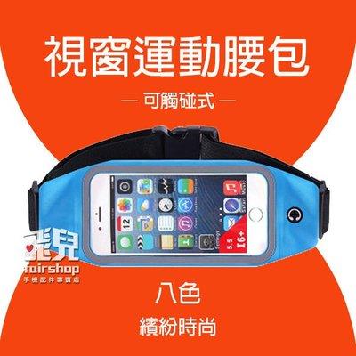 【飛兒】可觸碰式!視窗型運動腰包 慢跑包 防水 螢光 耳機線孔 手機視窗 4.7吋 路跑 八色 5
