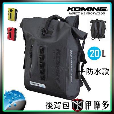 伊摩多※ 日本Komine SA-219 摩托車防水後背包 雙肩 20L公升。黑 3色 正版公司貨