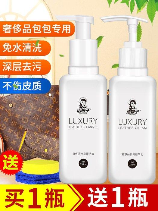 衣萊時尚-奢侈品包包清洗護理液洗女皮包清潔劑去污保養油皮具真皮擦包神器