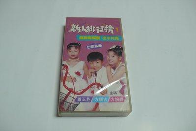 紫色小館-81--------新人排行榜-蕭玉芬.方順吉.方婉真