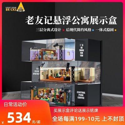 展示盒LYB適用樂高10292/21319老友記公寓展示盒透明亞克力二合一收納盒