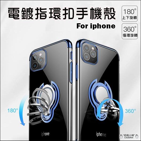 指環扣磁吸手機殼 iPhone 11 pro XS MAX XR iPhone 8 iPhone 7 Plus 電鍍支架