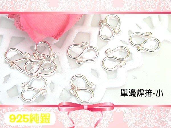 【EW】S925純銀DIY材料串珠配件/S扣頭/勾扣(單邊焊接-小)-特價