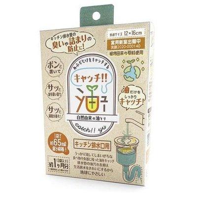 廚房排水管吸油防堵塞 雜質分解包  運用天然材質自然分解廚房髒污油垢 不卡管防阻塞 日本製 家庭必備商品 一袋有三包