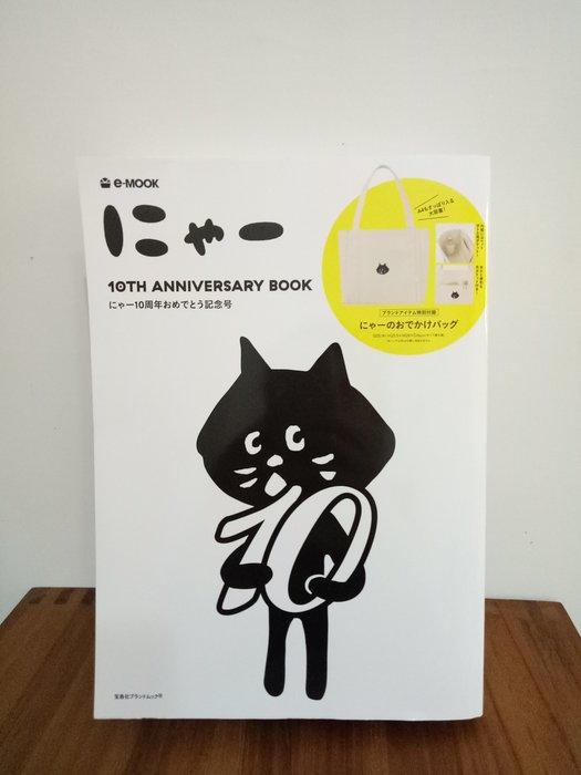 天使熊雜貨小鋪~日本帶回MOOK雜誌附錄十週年特刊刺繡小黑貓托特包 Ne-net貓咪單肩包 帆布袋 全新現貨