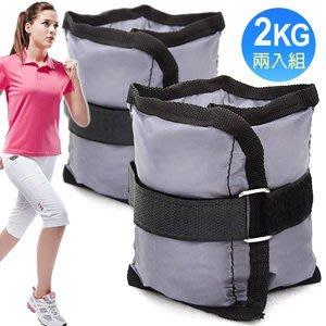 負重2KG綁手沙包2公斤綁腿沙包重力沙包沙袋手腕綁腳沙包鐵沙輔助舉重量訓練配件運動用品健身C109-5310【推薦+】