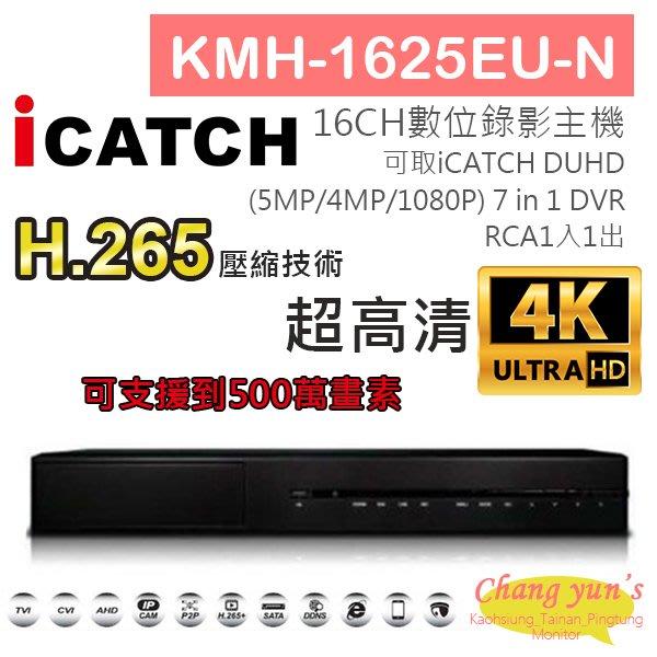 KMH-1625EU-N H.265 16CH數位錄影主機 7IN1 DVR 可取 ICATCH DUHD 專用錄影主機