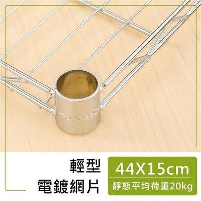 [tidy house]【搭配主體免運費】44x15cm輕型網片(電鍍鍍鉻)SYA4415CR【廠A】
