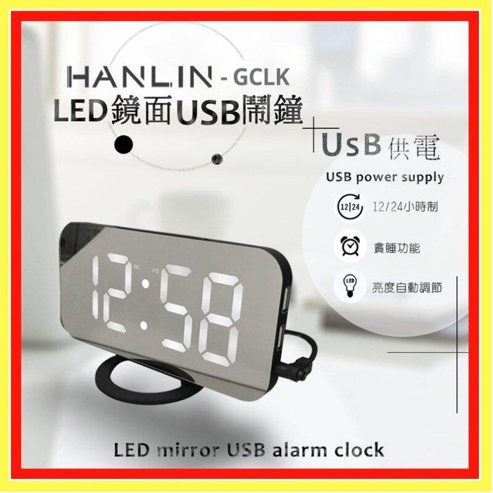 公司貨 限量免運  HANLIN-GCLK 兩用數字LED鏡面USB鬧鐘(USB供電)