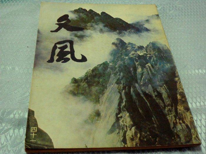 紅色小館s2~~民國72年_文風(NO.41)