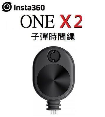 名揚數位【現貨】INSTA360 ONE X2 子彈時間繩 子彈時間繩盒 手持以任意角度拍攝子彈時間 配件