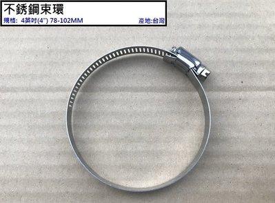 小咩【水電材料】4英吋 不銹鋼束環 不鏽鋼束環 固定環 風管固定
